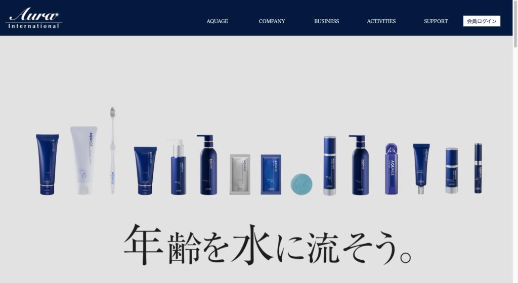 アウラ インターナショナル 化粧品