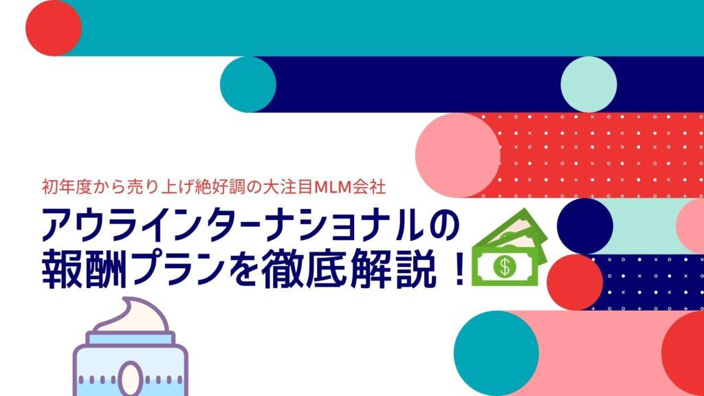 インターナショナル 化粧品 アウラ